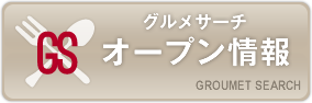 グルメサーチ オープン情報