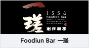 Foodiun Bar 一瑳